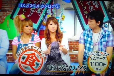 やぐっちゃん-ダウンタウンDX 004.jpg