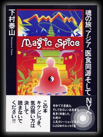 下村泰山『MAGICSPICE: 魂の旅、アジア、医食同源そしてNYへ』